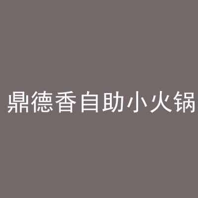 鼎德香自助小火锅