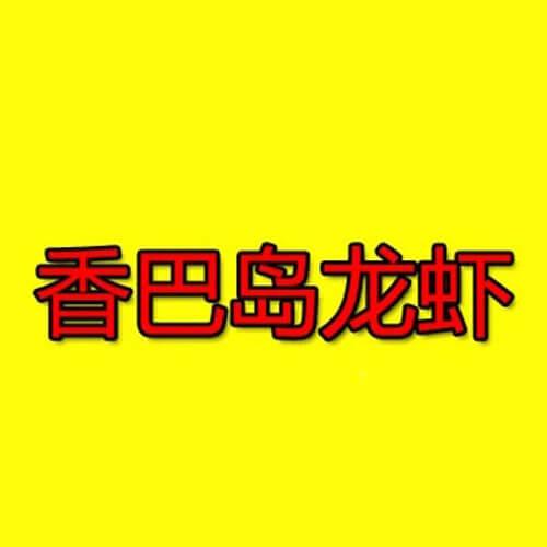 香巴岛龙虾