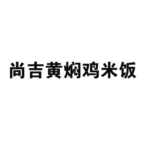 尚吉黄焖鸡米饭