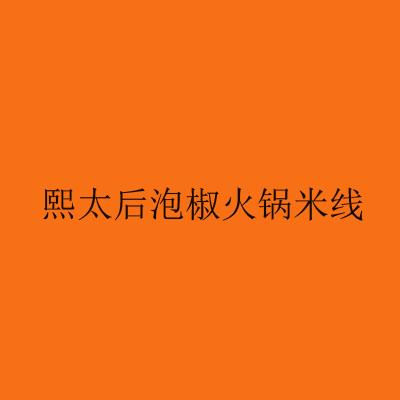 熙太后泡椒火锅米线
