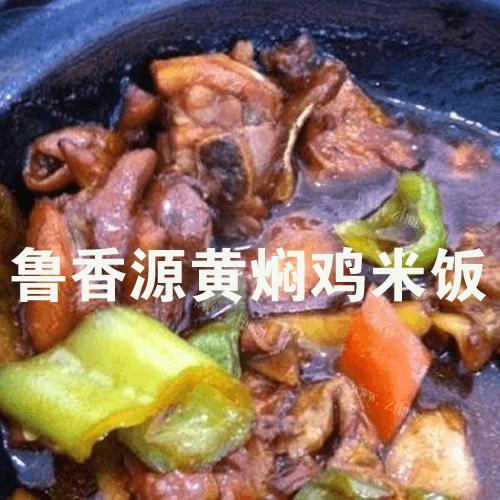 鲁香源黄焖鸡米饭