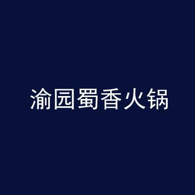 渝园蜀香火锅