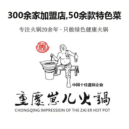 重庆崽儿火锅,300余家加盟店