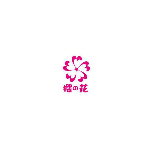樱之花日本料理