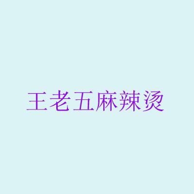 王老五麻辣烫