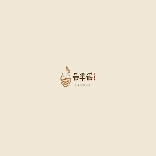云羋謠米線