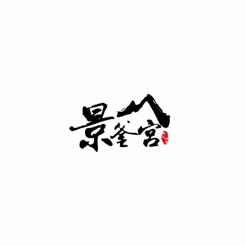 景釜宮韓式料理