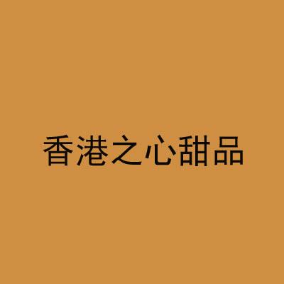 香港之心甜品