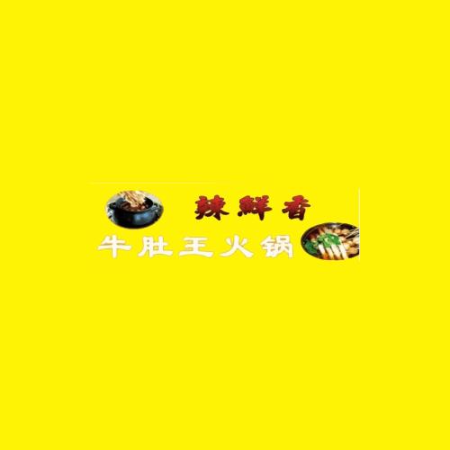 辣鲜香牛肚王火锅