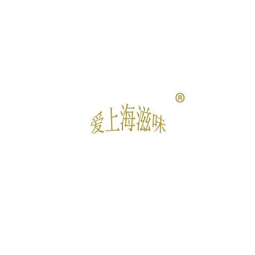 爱上海滋味