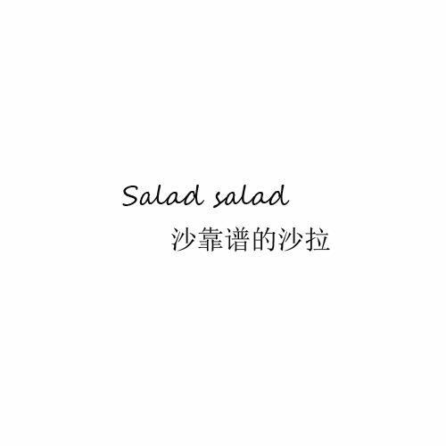 沙靠谱的沙拉