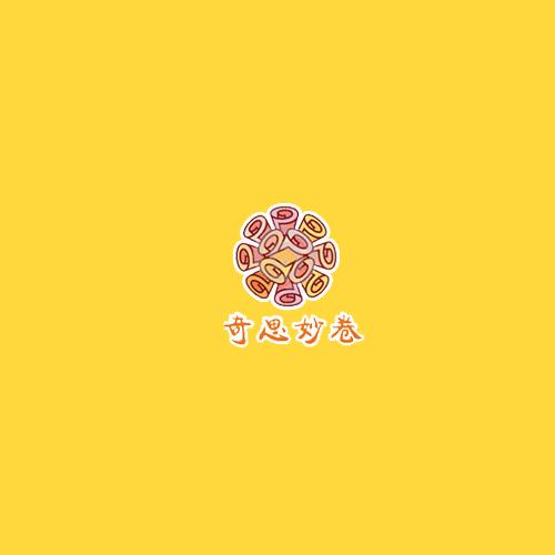 奇思妙卷特色卷饼