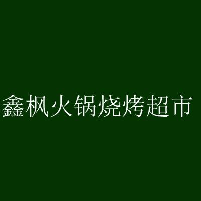 鑫枫火锅烧烤超市