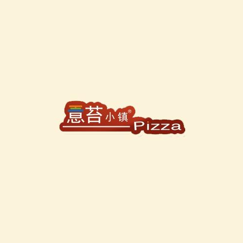 意苔小镇披萨