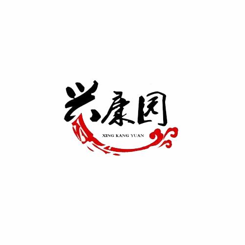 兴康园羊蝎子火锅