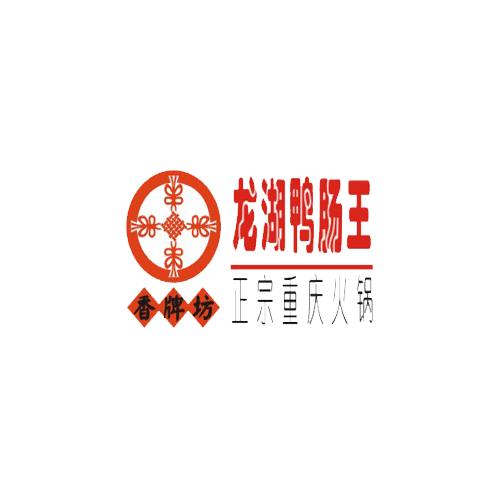 龙湖鸭肠王火锅