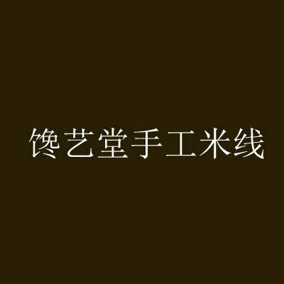 馋艺堂手工米线