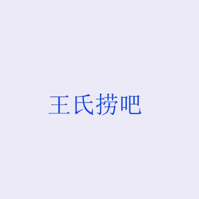 王氏捞吧台湾回转涮涮锅