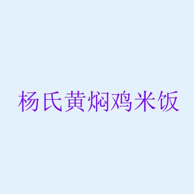 杨氏黄焖鸡米饭