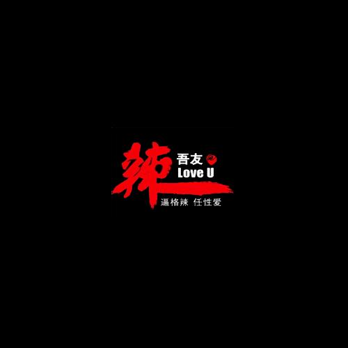 辣吾友重庆火锅