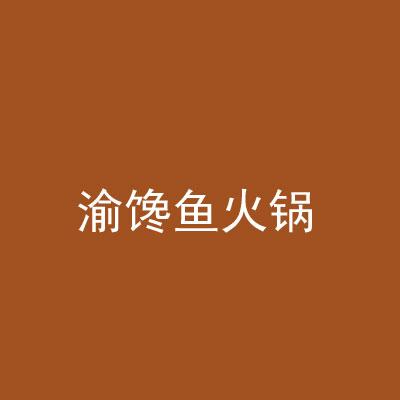 渝馋鱼火锅