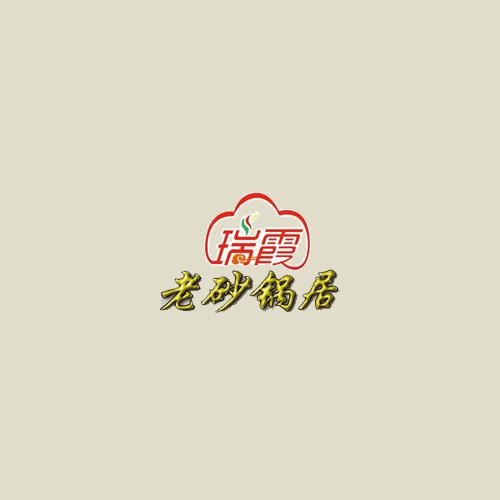 瑞霞老砂锅居