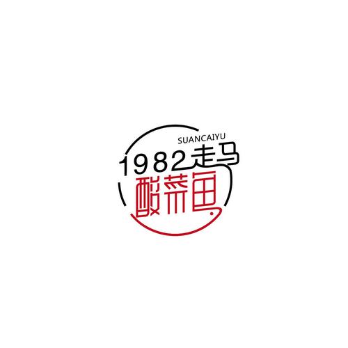 1982走马酸菜鱼