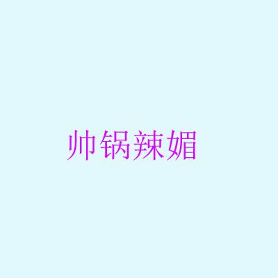 帅锅辣媚焖锅