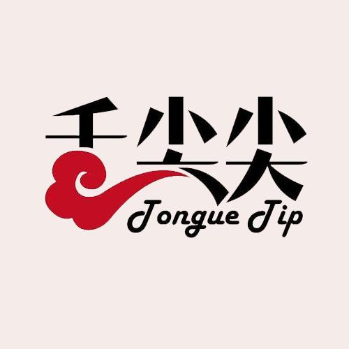 舌尖尖牛肉面