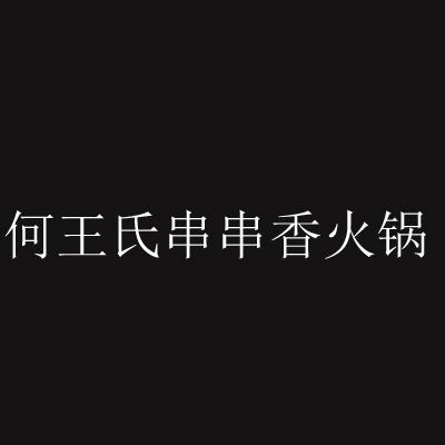 何王氏串串香火鍋