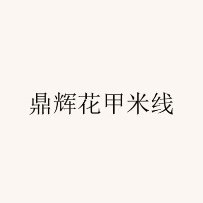鼎辉花甲米线