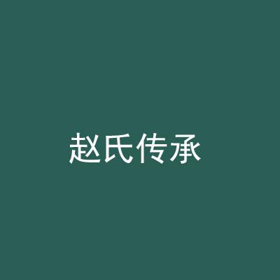 趙氏傳承【70%純利潤】