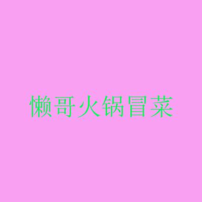 懒哥火锅冒菜
