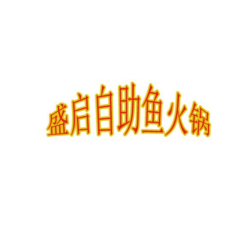盛启自助鱼火锅