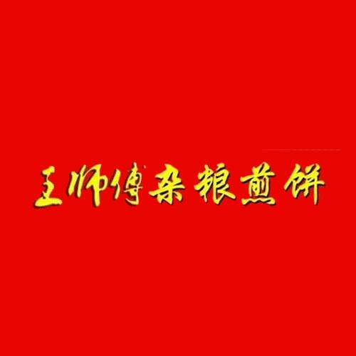 王师傅杂粮煎饼