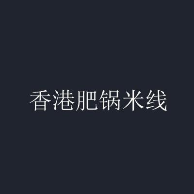 香港肥锅米线