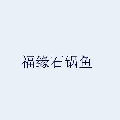 福缘石锅鱼