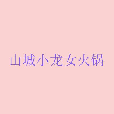 山城小龍女火鍋