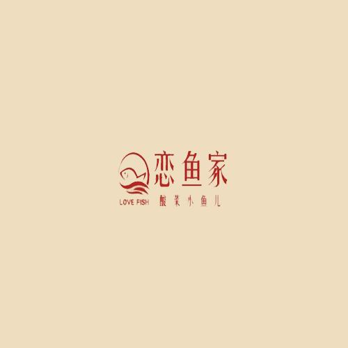 恋渔家酸菜鱼
