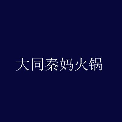 大同秦妈火锅