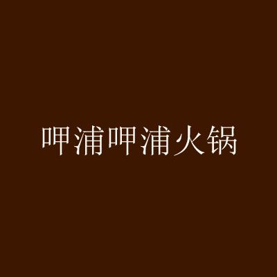 呷浦呷浦火锅