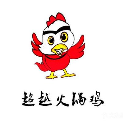 超越火锅鸡