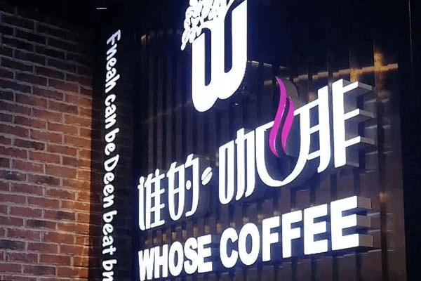 海淀农大路谁的咖啡:给你一整个清凉的夏天
