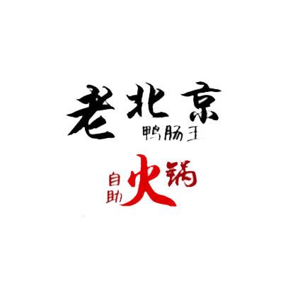 老北京鸭肠王自助火锅