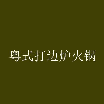 粤式打边炉火锅