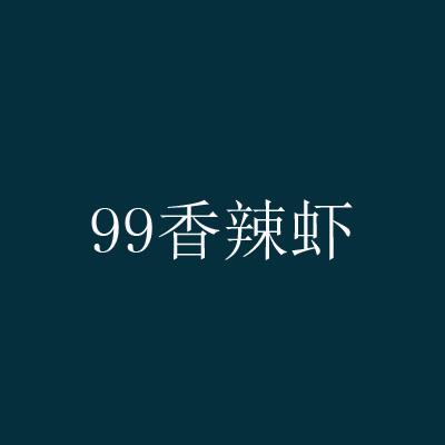 99香辣虾