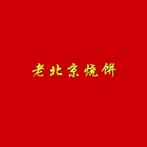 老北京烧饼