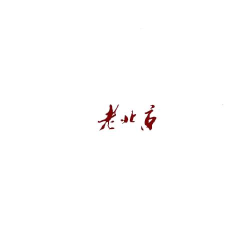 老北京炖鸡炖鱼自助