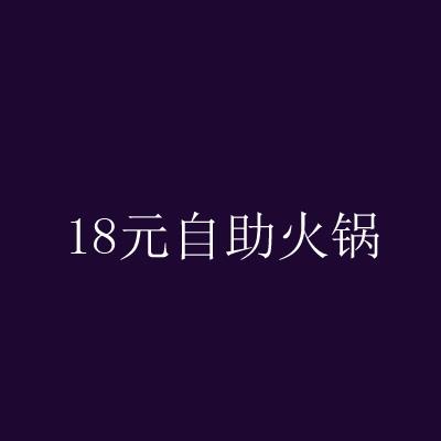 18元自助火锅