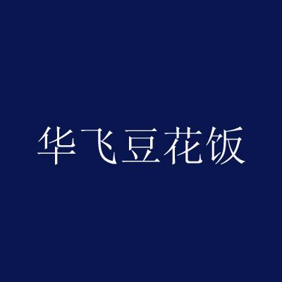华飞豆花饭